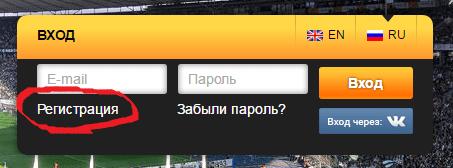 """Нажимаем кнопку """"Регистрация"""""""
