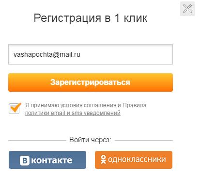 Регистрация в 1 клик, введите только почту