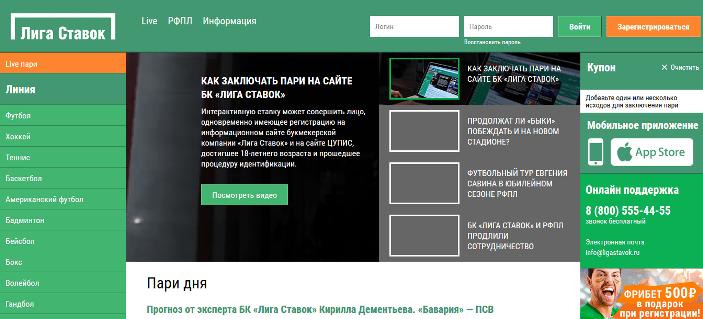 Сайт Лига Ставок - скриншот