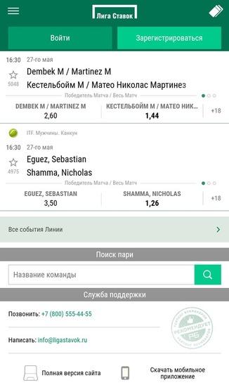 приложение спорт на андроид на ставок мобильное