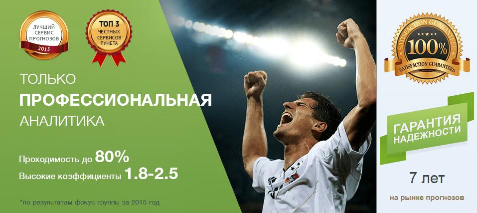 Лучшие прогнозы на спорт в рунете