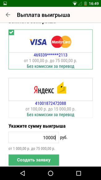 Вывод денег из мобильного приложения