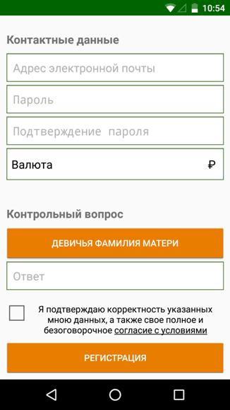 Регистрация через мобильное приложение на Андроид