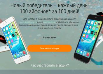 100 айфонов за сто дней