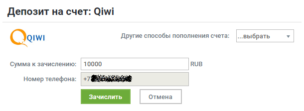 Пополнение счета через КИВИ-кошелек