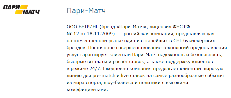 Пари-Матч вступила в ЦУПИС