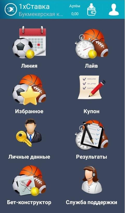 Красивое приложение для планшетов и смартфонов