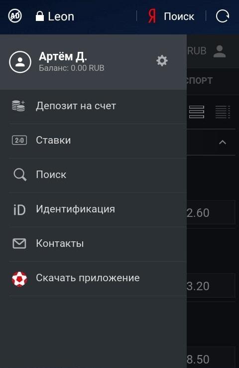 Личный кабинет в мобильной версии