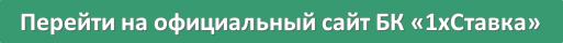 1хСтавка - официальный сайт