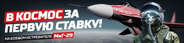 """Бонус от Леона """"МИГ-29"""""""