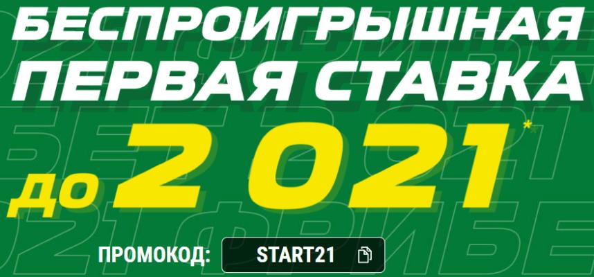 лига ставок не начислили фрибет 2021