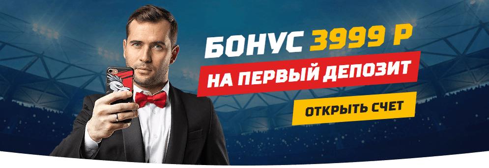 Онлайн-ставки на спорт у букмекеров России