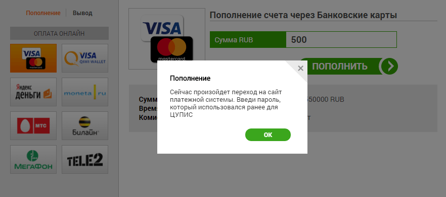 Пополнение счета/совершение депозита