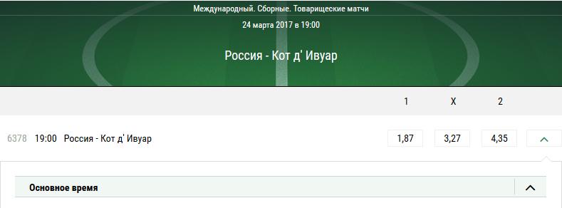 Россия – Кот-д`Ивуар. Котировки БК Лига Ставок