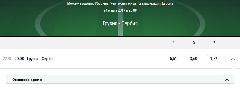 Грузия – Сербия. Котировки у букмекера Лига Ставок
