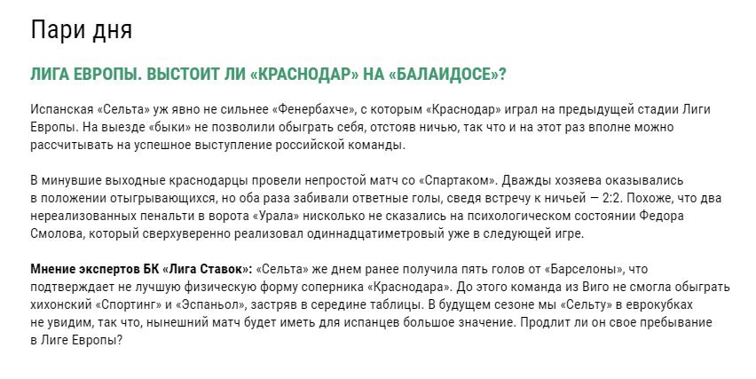 Пари дня - Краснодар