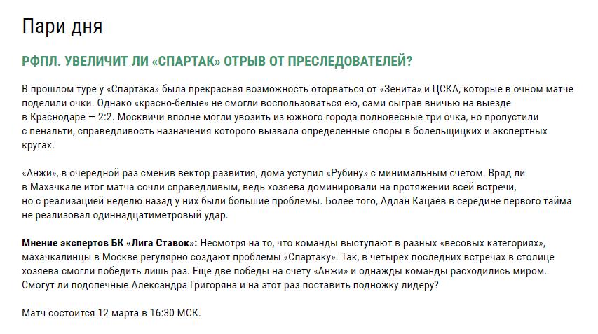 Пари дня: Спартак - Анжи