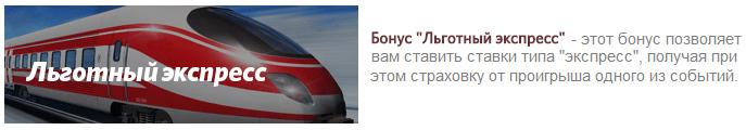 """Тотализатор """"Суперэкспресс"""""""