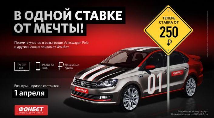 фонбет ставки регистрация на русском