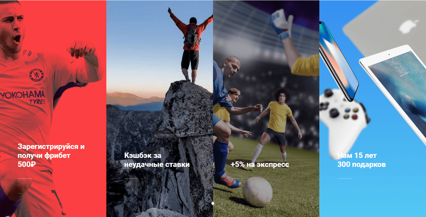 Букмекерские конторы России с лучшей репутацией в 2020 году
