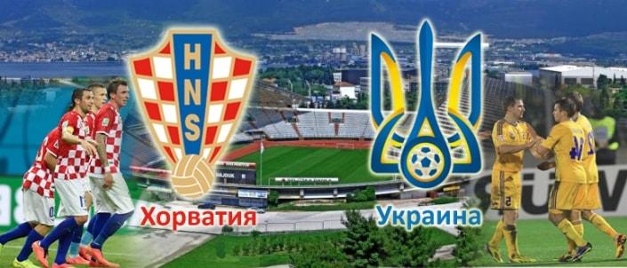 Хорватия - Украина. Прогноз на матч 24.03.2017 от экспертов Ironbets.ru