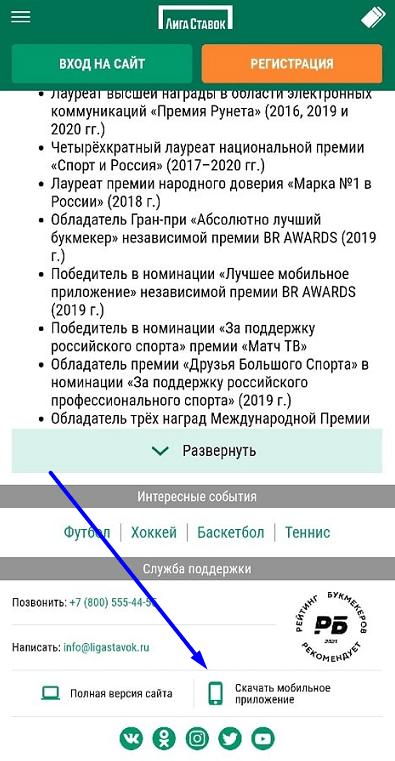 Обзор приложения БК Лига Ставок для iOS-устройств