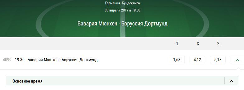 Бавария — Боруссия Д. Котировки в БК Лига Ставок