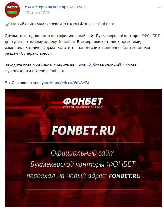 сайт fonbet ru