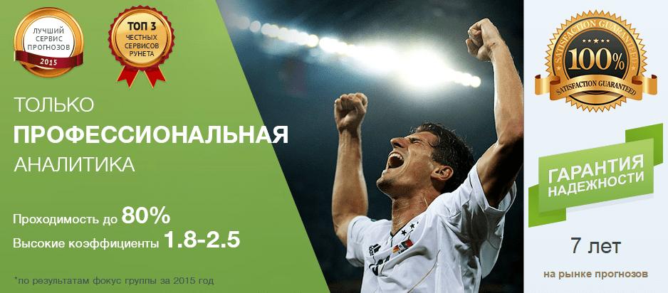 Сравнение прибыльности бесплатных и платных прогнозов на футбол от Betfaq