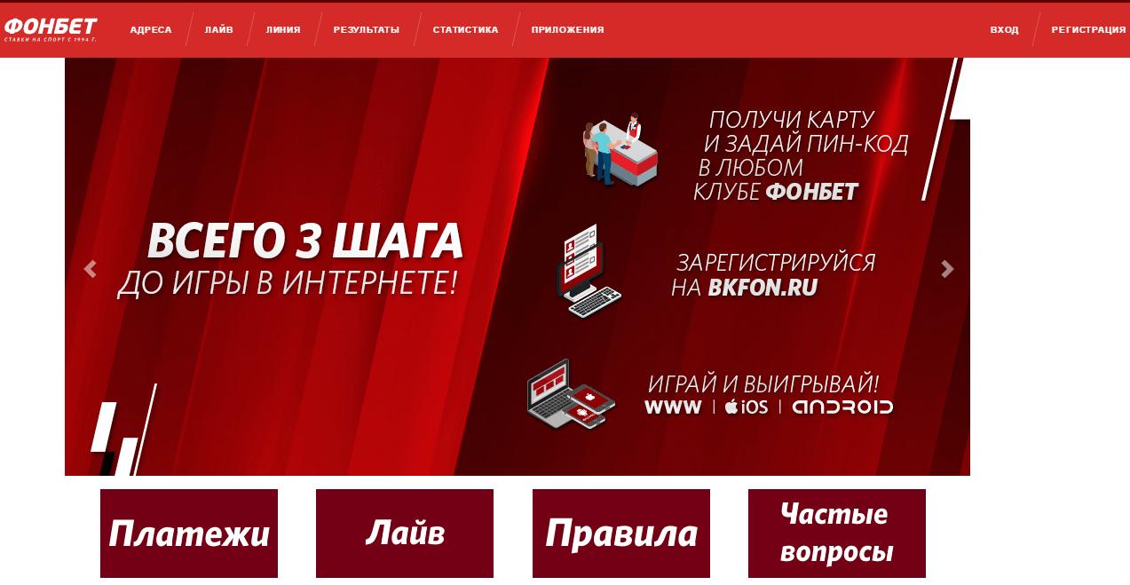 фонбет бк приложение