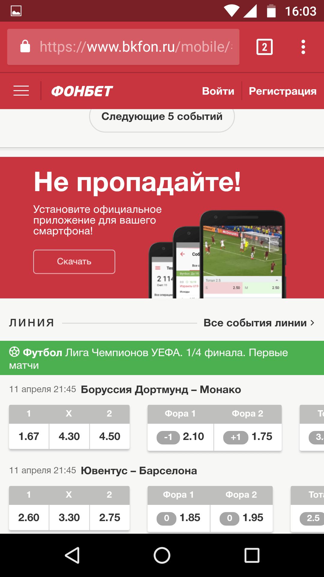Мобильное приложение фонбет ставки на спорт
