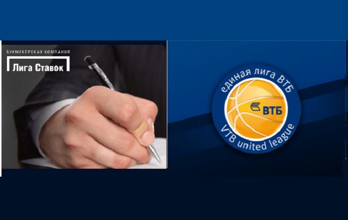 Новое соглашение БК «Лига Ставок» и Единой Лиги ВТБ