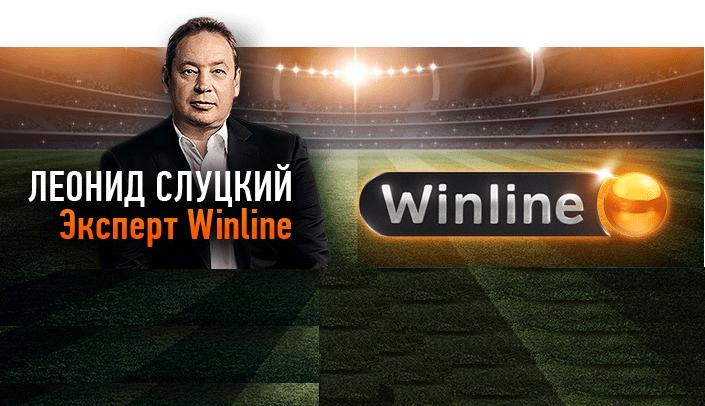 Леонид Слуцкий – новый эксперт команды Winline