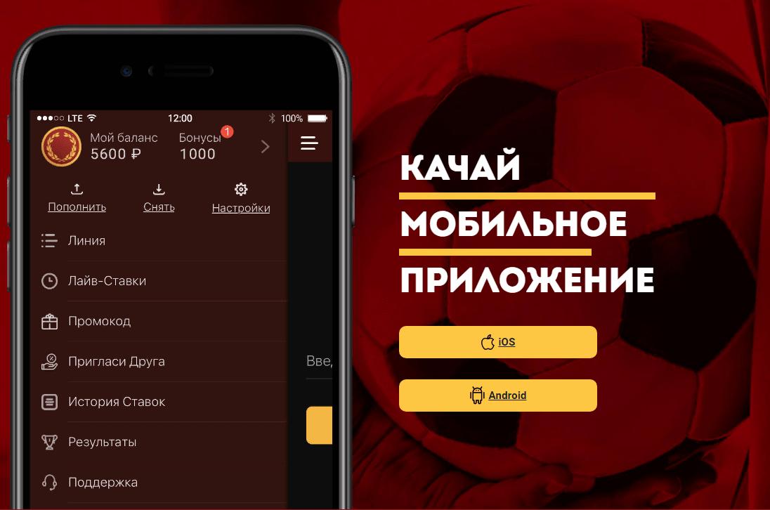 БК Олимп выпустила приложение для iOS