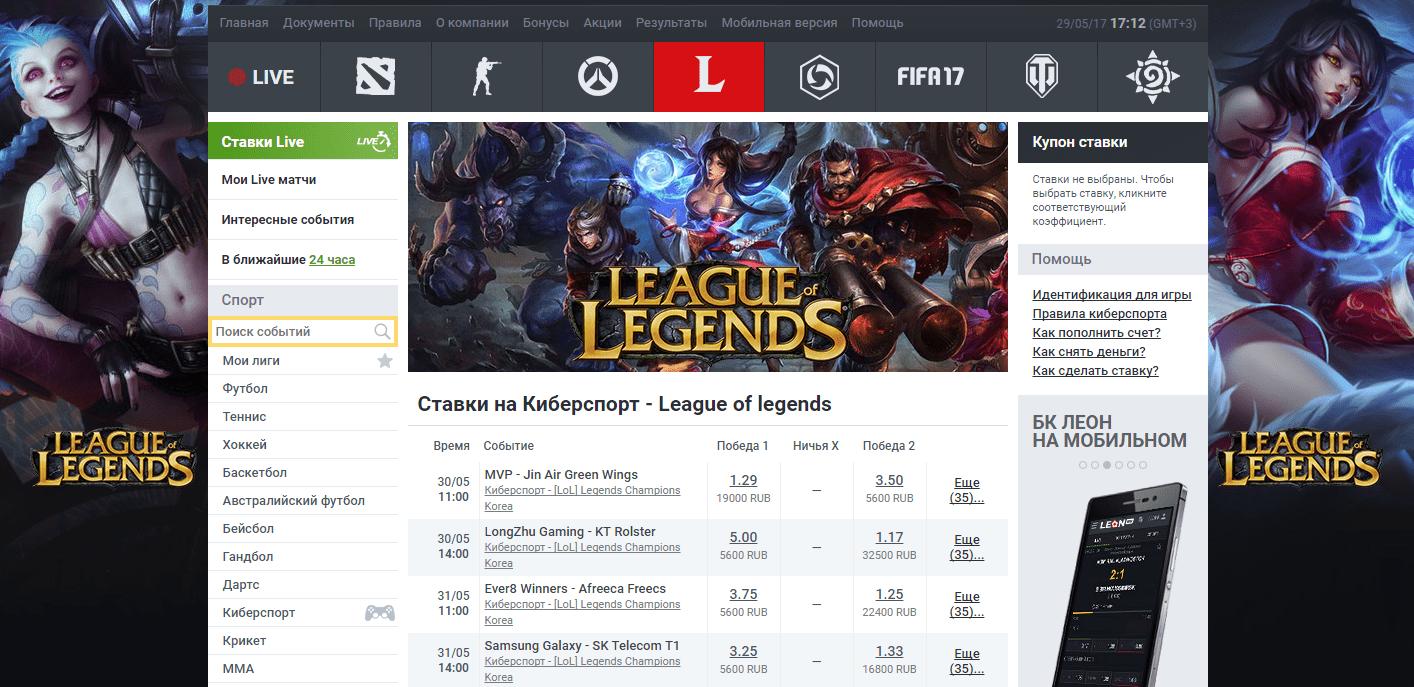 Где можно делать ставки на League of Legends (LoL)?