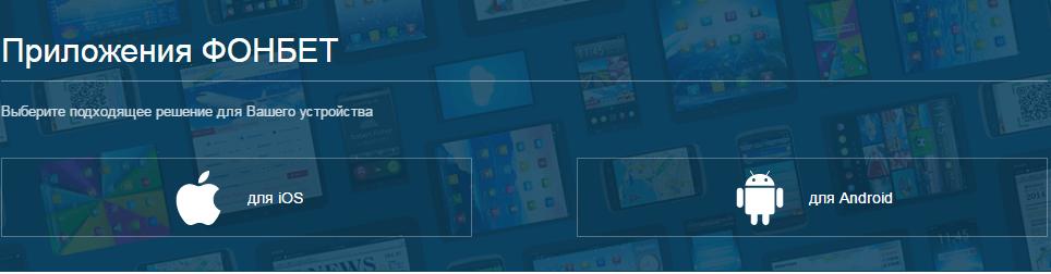 Как скачать официальное приложение Фонбет?