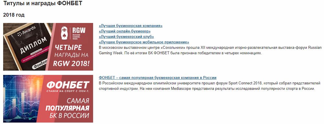Где посмотреть рейтинги российских букмекерских контор?