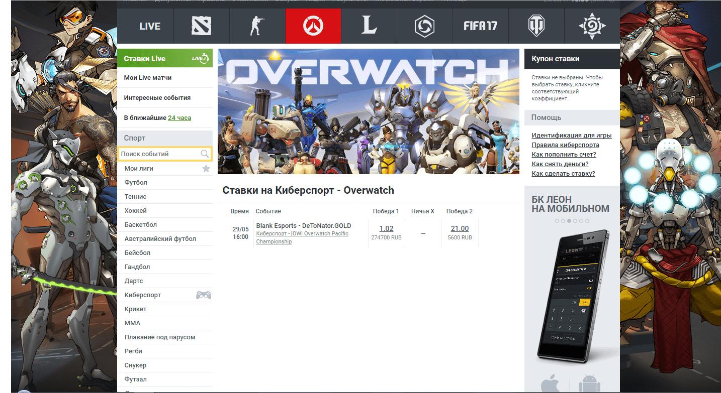 В каких БК можно ставить на Overwatch?