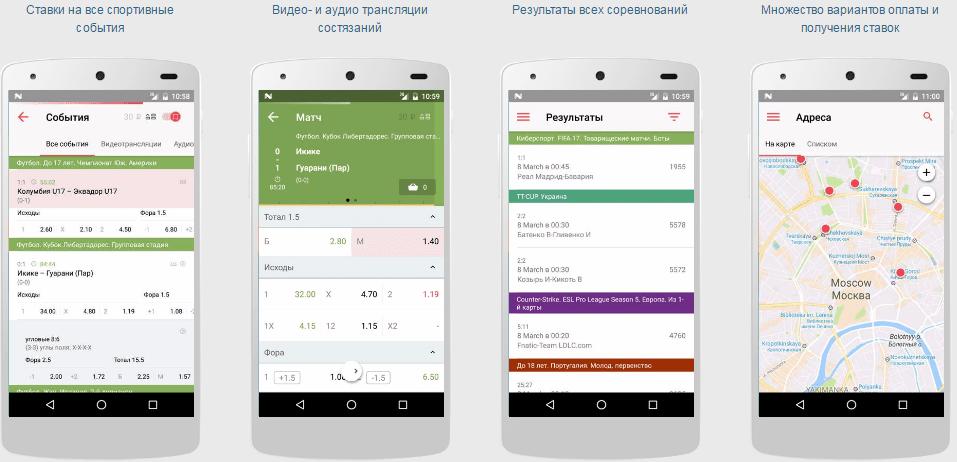 Скачать приложение для ставок на спорт на андроид