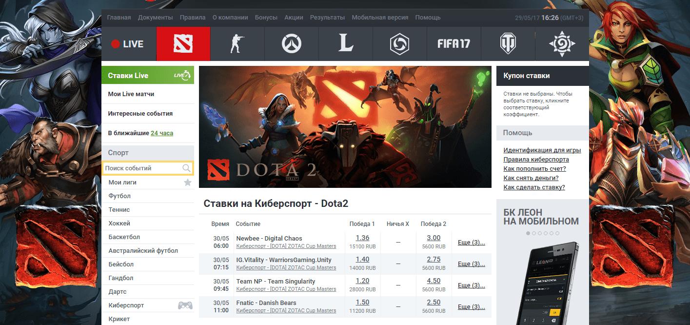 Какие букмекеры принимают ставки на Dota 2?