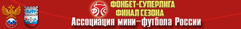 Можно ли ставить на футзал в российских БК?