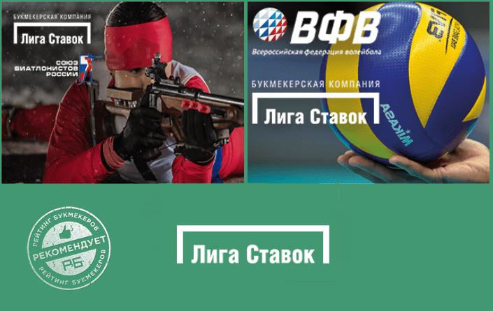 Союз биатлонистов и Федерация волейбола в партнерах БК «Лига Ставок»