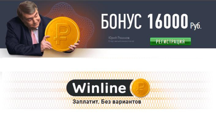 Акция – удвой депозит с Winline
