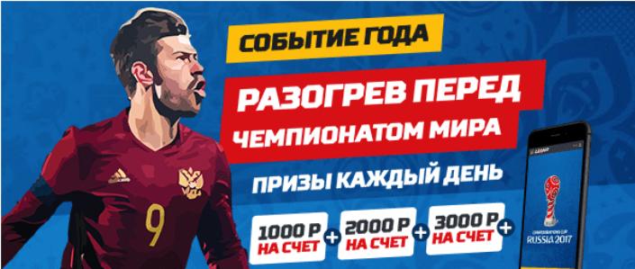 Розыгрыш 100 000 рублей в честь Кубка Конфедераций от БК Леон