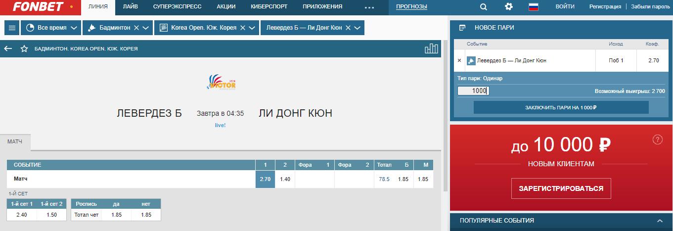 бадминтон онлайн на ставки