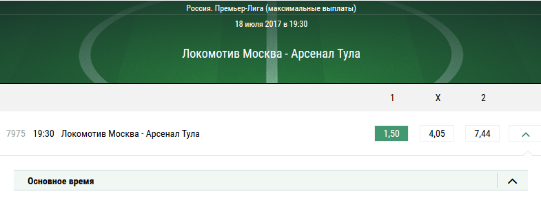 Локомотив - Арсенал. Прогноз на матч чемпионата России