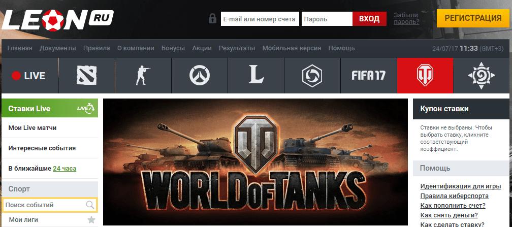 Тактика ставок на киберспорт world of tanks [PUNIQRANDLINE-(au-dating-names.txt) 70