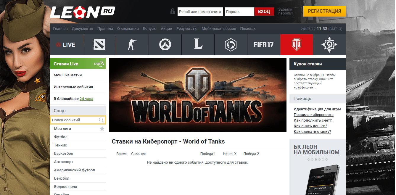 киберспорт танки фонбет
