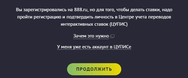 Обзор букмекерской конторы 888.ru + инструкция по регистрации