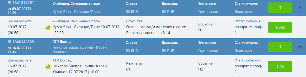 Возврат с коэф 1 1xbet [PUNIQRANDLINE-(au-dating-names.txt) 25